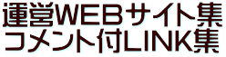 [ソフト工務店]エネシスポート 運営サイト群ご案内【ドメイン:enesysport.jp】ご案内